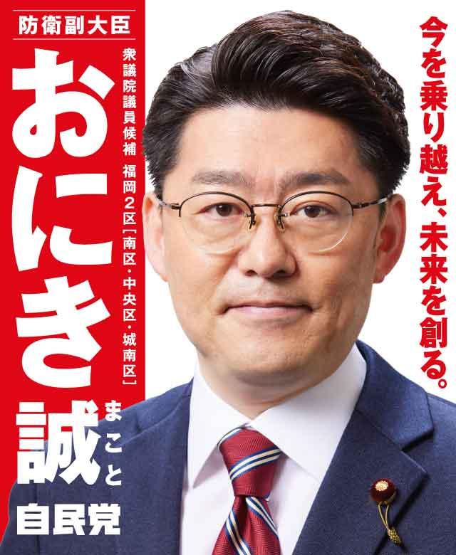 おにき誠 福岡2区選出 衆議院議員 自民党