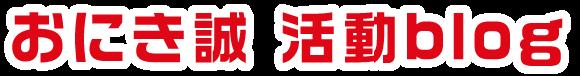 おにき誠 活動blog