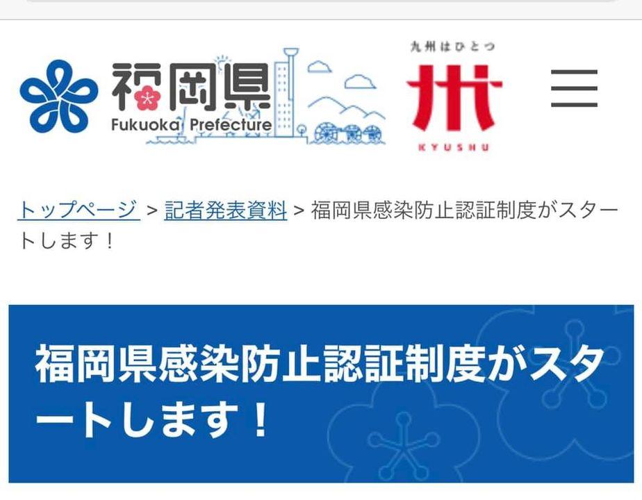 福岡県 感染防止認証制度