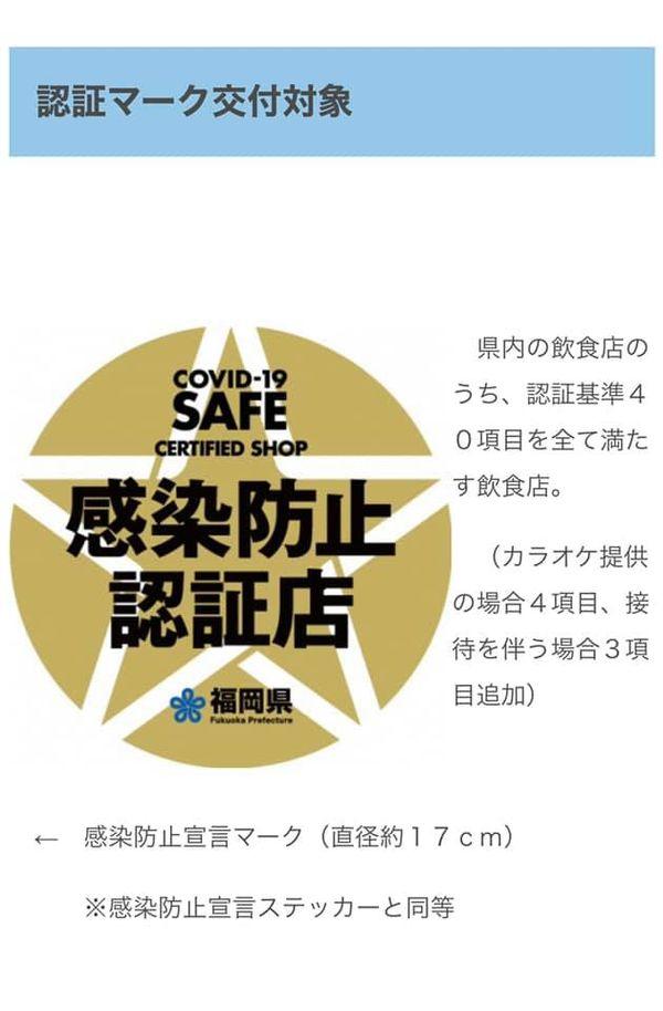 福岡県 感染防止宣言マーク