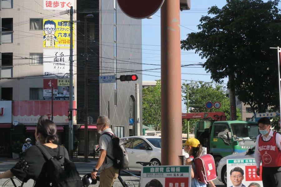 おにき誠(衆議院議員 福岡二区)大濠一丁目交差点