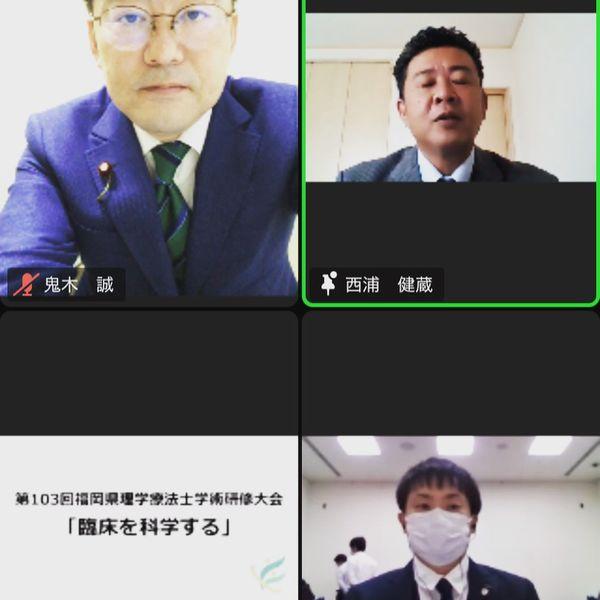 第103回 福岡県理学療法士会 学術研修大会 オンライン開催