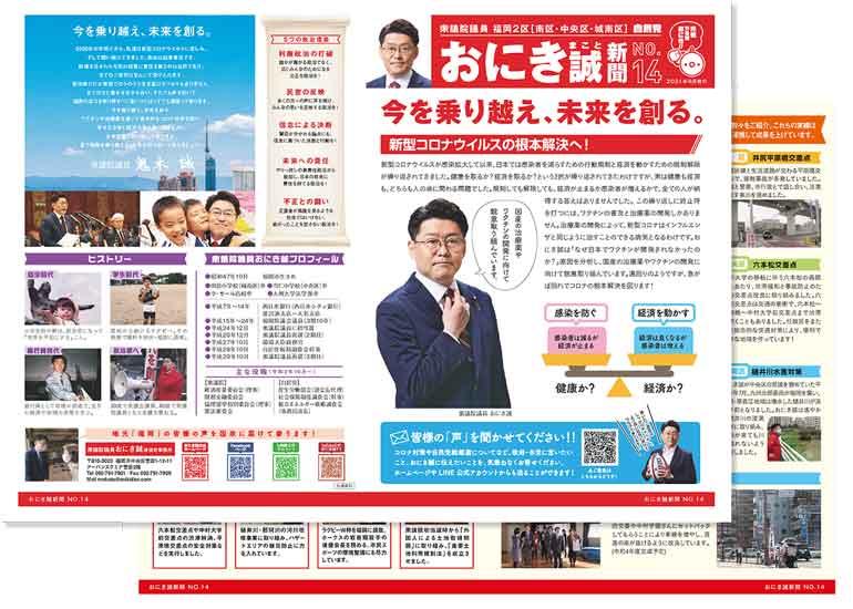 おにき誠新聞14号 画像見本