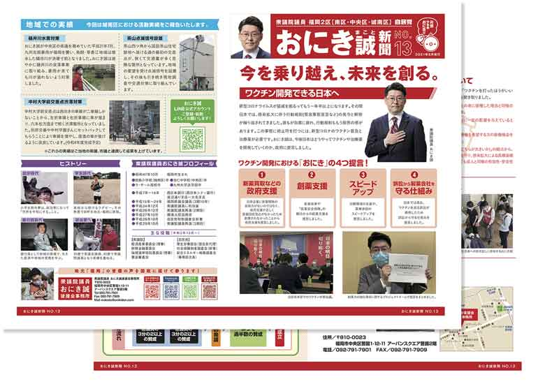 おにき誠新聞13号 画像見本