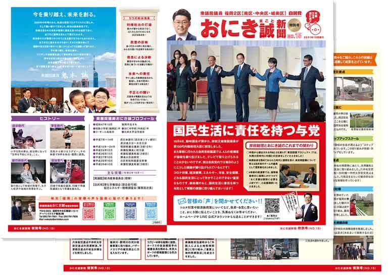 おにき誠新聞15号イメージ